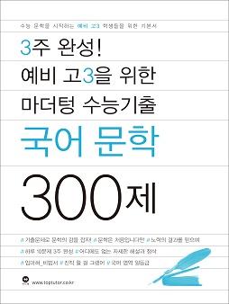 3주 완성!  예비 고3을 위한 마더텅 수능기출 국어 문학 300제