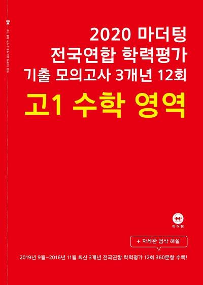 2020 마더텅 전국연합 학력평가 기출 모의고사 3개년 12회 고1 수학 영역