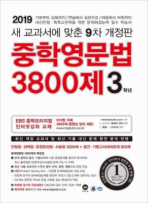 [9차 개정판] 2019 중학영문법 3800제 3학년