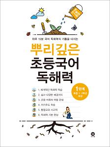 뿌리깊은 초등국어 독해력 1단계(초등1,2학년)