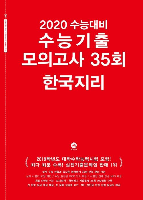 2020 수능대비 수능기출 모의고사 35회 한국지리