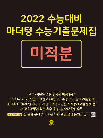 2022 수능대비 마더텅 수능기출문제집 미적분