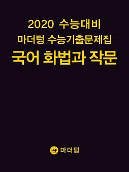 2020 수능대비 마더텅 수능기출문제집 국어 화법과 작문