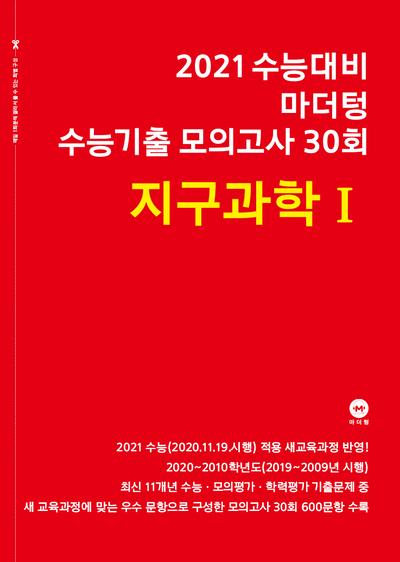 2021 수능대비 마더텅 수능기출 모의고사 30회 지구과학Ⅰ