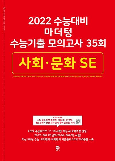 2022 수능대비 마더텅 수능기출 모의고사 35회 사회 · 문화 SE