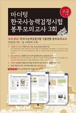 마더텅  한국사능력검정시험 봉투모의고사 (고급 1·2급)