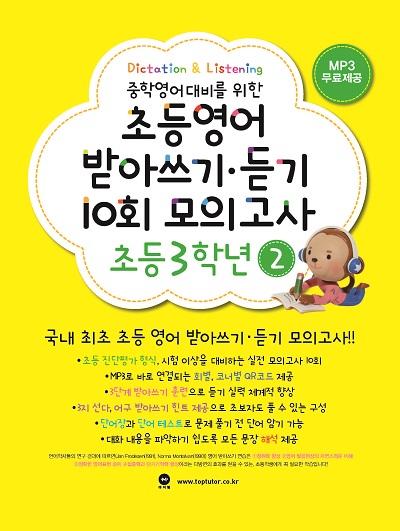 초등영어 받아쓰기 듣기 10회 모의고사 3학년(2권)