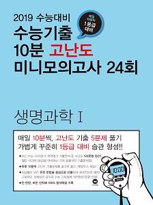 2019 수능대비 수능기출 10분 고난도 미니모의고사 24회 생명과학Ⅰ