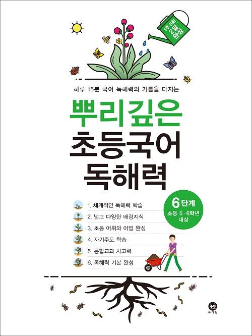 뿌리깊은 초등국어 독해력 6단계(초등5,6학년)