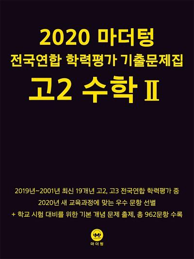 2020 마더텅 전국연합 학력평가 기출문제집 고2 수학Ⅱ