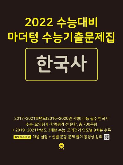 2022 수능대비 마더텅 수능기출문제집 한국사