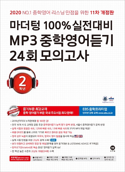 (11차 개정판) 2020 100% 실전대비 MP3 중학영어듣기 24회 모의고사 2학년