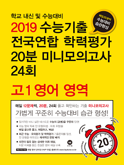 2019 수능기출 전국연합 학력평가 20분 미니모의고사 24회 고1 영어 영역