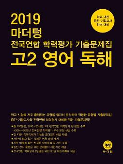 2019 마더텅 전국연합 학력평가 기출문제집 고2 영어 독해