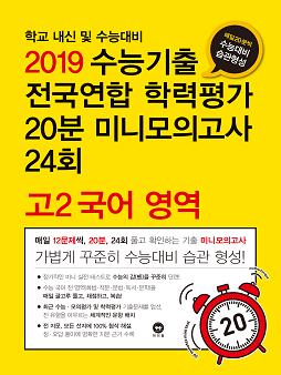 2019 수능기출 전국연합 학력평가 20분 미니모의고사 24회 고2 국어 영역