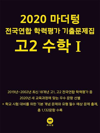 2020 마더텅 전국연합 학력평가 기출문제집 고2 수학Ⅰ
