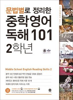 문법별로 정리한 중학 영어 독해 101 2학년