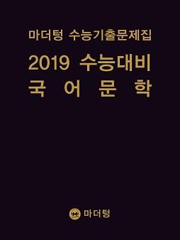 마더텅 수능기출문제집 2019 수능대비 국어 문학