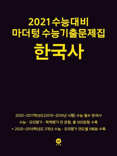 2021 수능대비 마더텅 수능기출문제집 한국사
