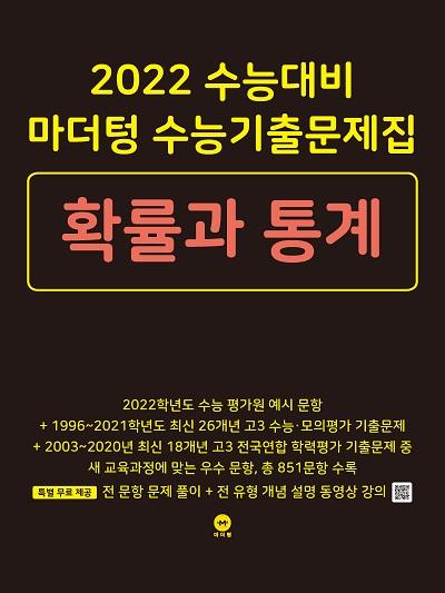 2022 수능대비 마더텅 수능기출문제집 확률과 통계