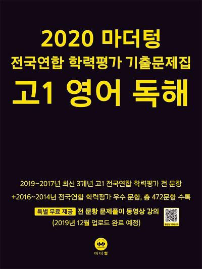2020 마더텅 전국연합 학력평가 기출문제집 고1 영어 독해