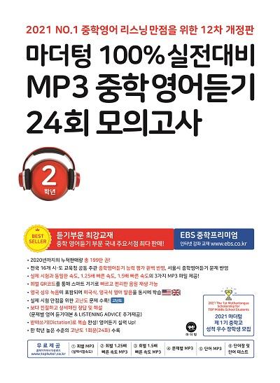 (12차 개정판) 2021 100% 실전대비 MP3 중학영어듣기 24회 모의고사 2학년