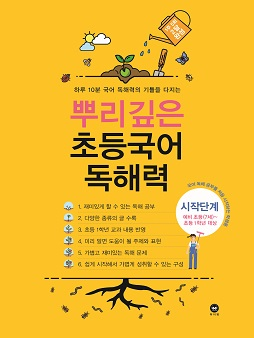 뿌리깊은 초등국어 독해력 시작단계 (예비 초등(7세)~초등1학년)