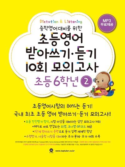 초등영어 받아쓰기 듣기 10회 모의고사 6학년(2권)