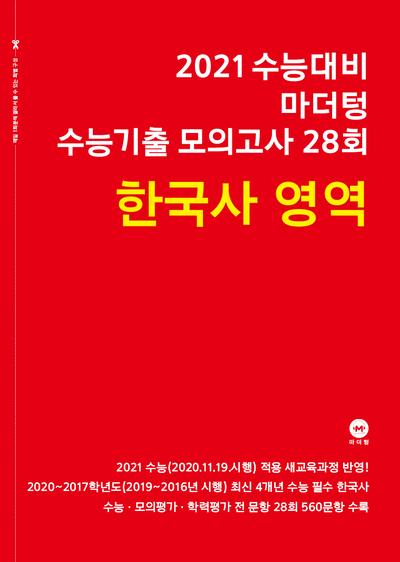 2021 수능대비 마더텅 수능기출 모의고사 28회 한국사
