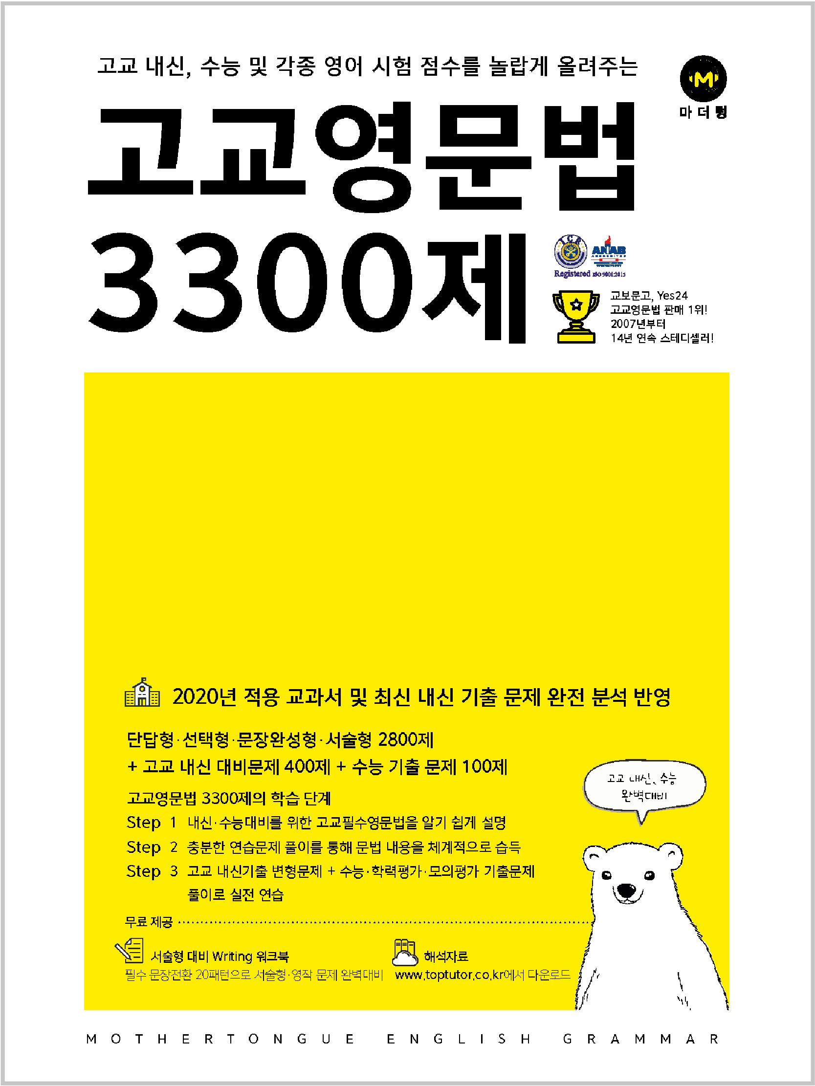 [2차 개정판] 고교영문법 3300제