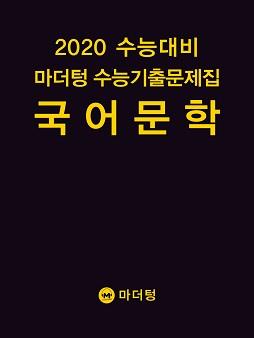 2020 수능대비 마더텅 수능기출문제집 국어 문학