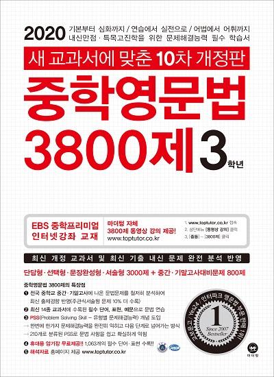 [10차 개정판] 2020 중학영문법 3800제 3학년