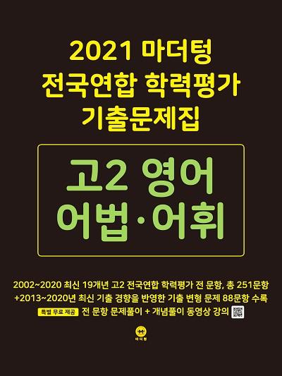 2021 마더텅 전국연합 학력평가 기출문제집 고2 영어 어법‧어휘