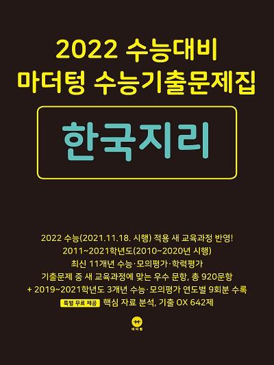 2022 수능대비 마더텅 수능기출문제집 한국지리