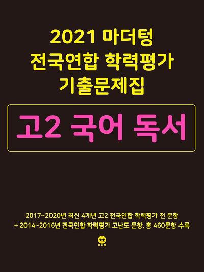 2021 마더텅 전국연합 학력평가 기출문제집 고2 국어 독서