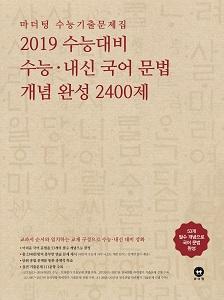 마더텅 수능기출문제집 2019 수능대비 수능 · 내신 국어 문법 개념 완성 2400제