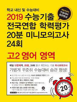 2019 수능기출 전국연합 학력평가 20분 미니모의고사 24회 고2 영어 영역