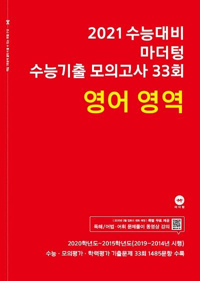 2021 수능대비 마더텅 수능기출 모의고사 33회 영어 영역