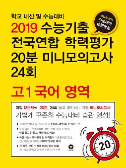2019 수능기출 전국연합 학력평가 20분 미니모의고사 24회 고1 국어 영역