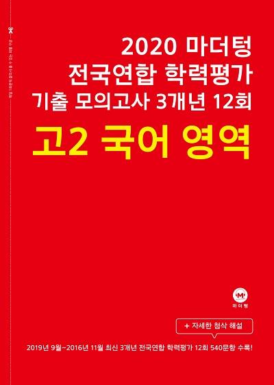 2020 마더텅 전국연합 학력평가 기출 모의고사 3개년 12회 고2 국어 영역