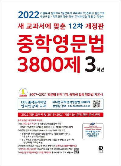 [12차 개정판] 2022 중학영문법 3800제 3학년