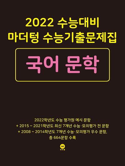 2022 수능대비 마더텅 수능기출문제집 국어 문학