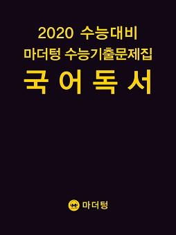 2020 수능대비 마더텅 수능기출문제집 국어 독서