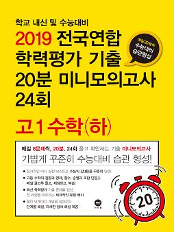 2019 전국연합 학력평가 기출 20분 미니모의고사 24회 고1 수학(하)