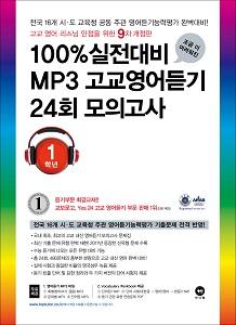 [9차 개정판] 100% 실전대비 MP3 고교영어듣기 24회 모의고사 1학년