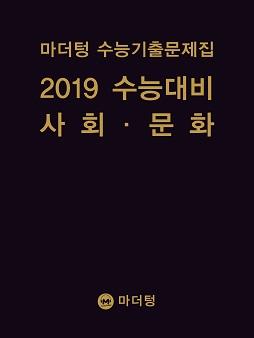 마더텅 수능기출문제집 2019 수능대비 사회·문화