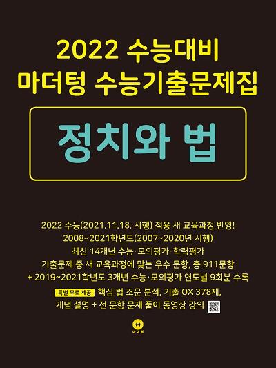 2022 수능대비 마더텅 수능기출문제집 정치와 법