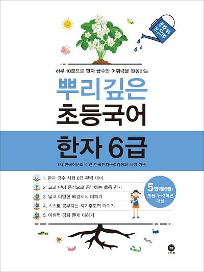 뿌리깊은 초등국어 한자 5단계 (6급)
