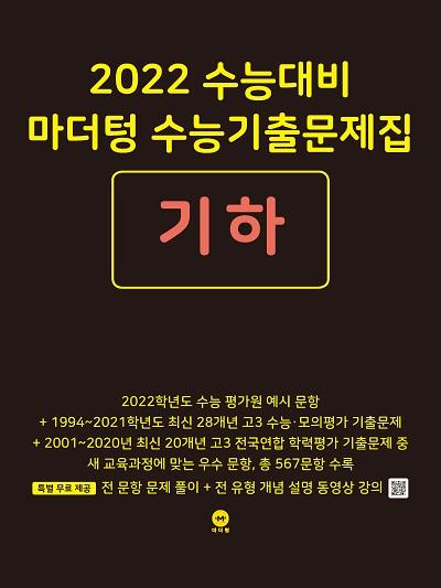 2022 수능대비 마더텅 수능기출문제집 기하