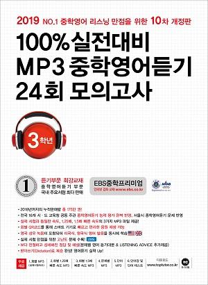 [10차 개정판] 2019 100% 실전대비 MP3중학영어듣기 24회 모의고사 중학교 3학년